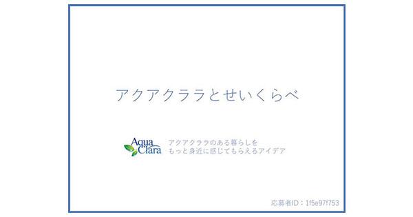 第9回販促コンペ シルバー4作品の発表