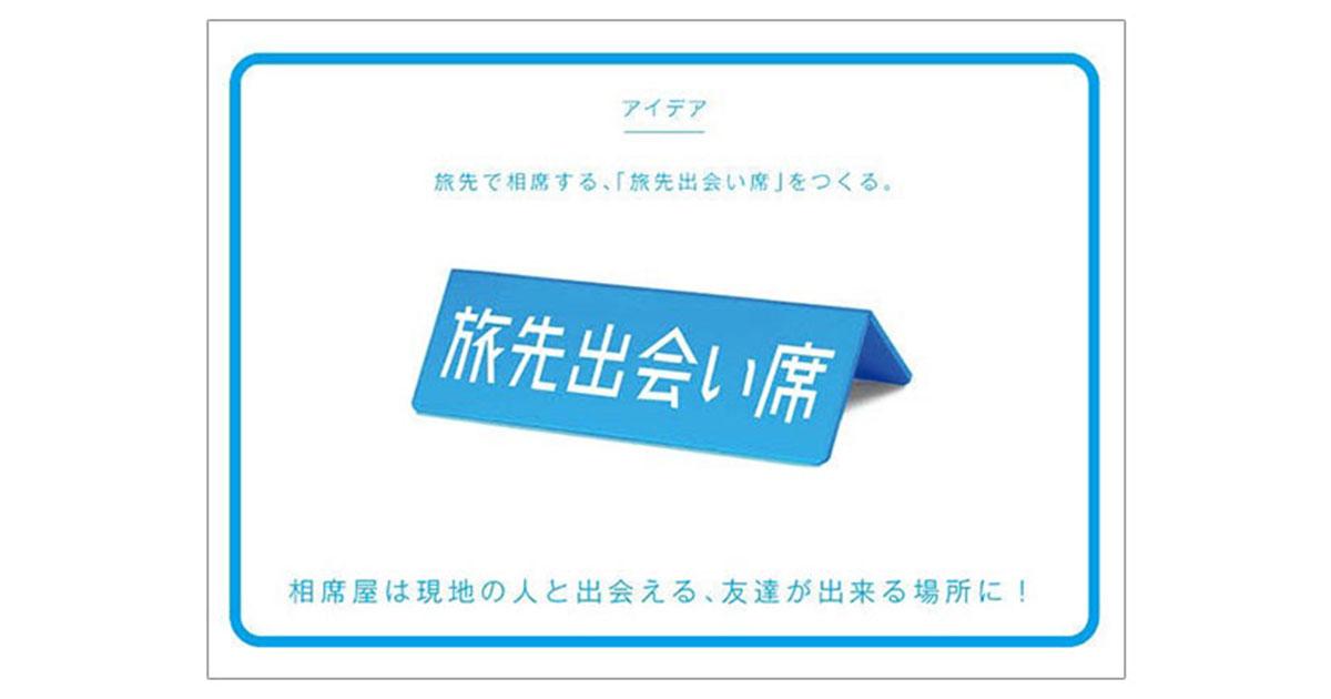 第9回販促コンペ 協賛企業賞の発表(2)