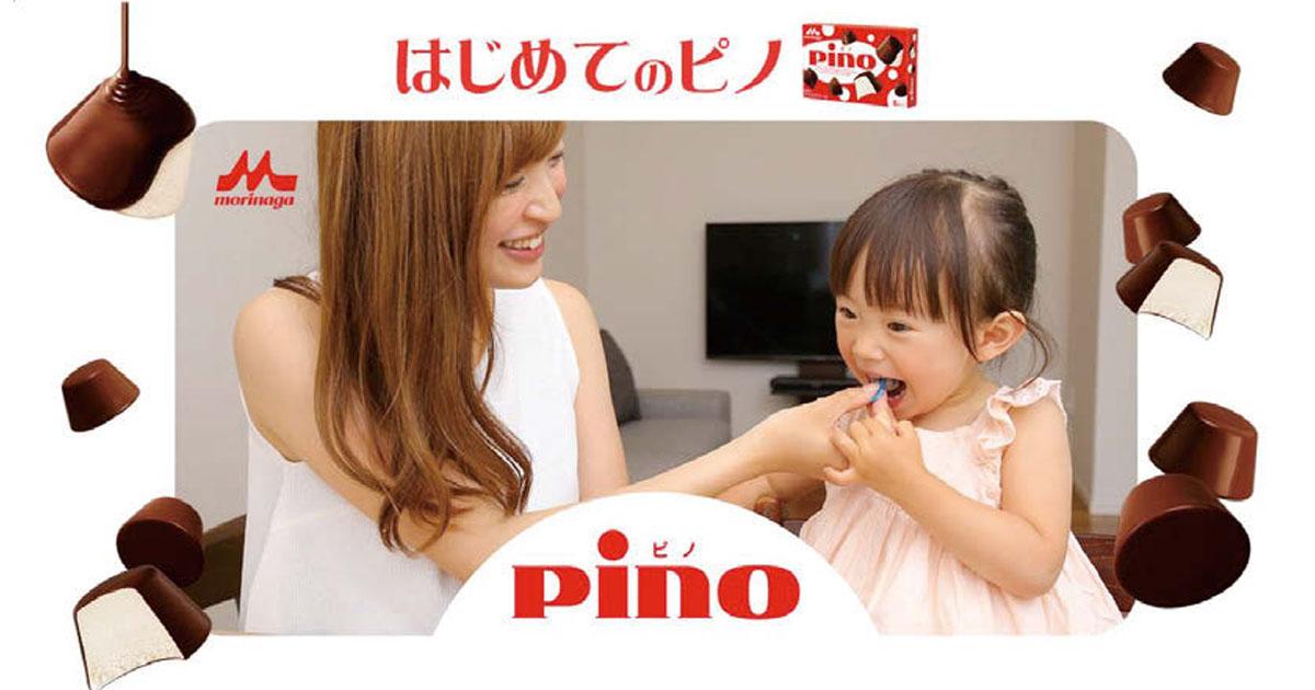 子どもの「ピノデビュー」でファミリー層の購買活性化ねらう「#はじめてのピノ 投稿キャンペーン」実施