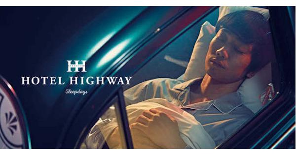 サービスエリアで快適な「仮眠」を提供 マイカー内専用のリラクゼーションサービス「HOTEL HIGHWAY」