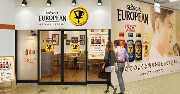 飲み比べで好みの味を見つけ、ブランドのファンへ 「ジョージア ヨーロピアン アロマスタンド」が渋谷駅にオープン