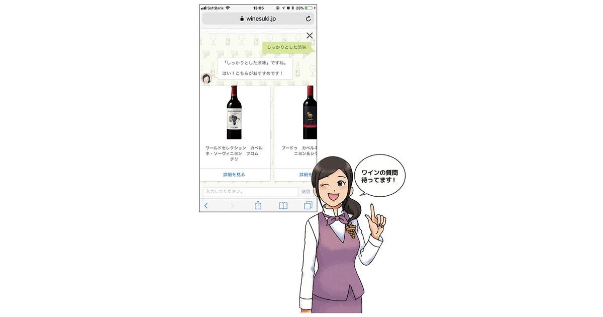 AIが一人ひとりの好みに合ったワインを提案 メルシャンがワインサイトでAIを活用した対話型サービス開始