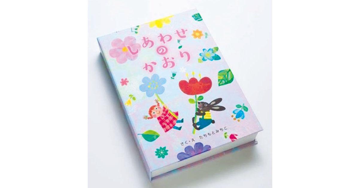 花王、フローラルな香りが出てくる絵本を制作 衣料用洗剤のプロモーションで