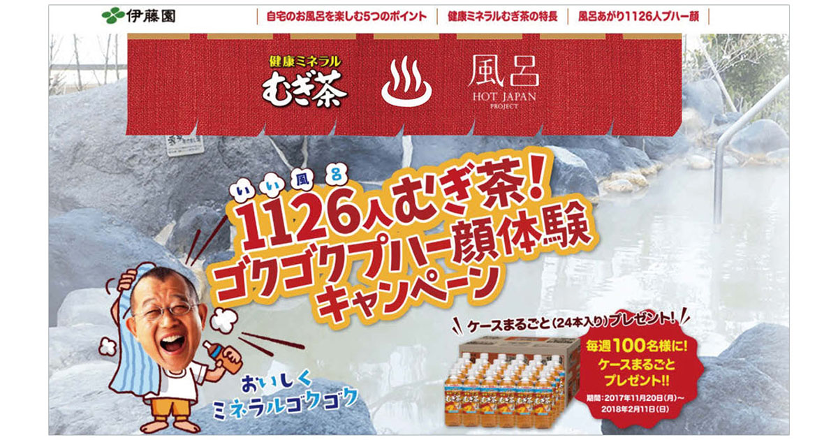 伊藤園「健康ミネラルむぎ茶」キャンペーンで「プハー顔」公開