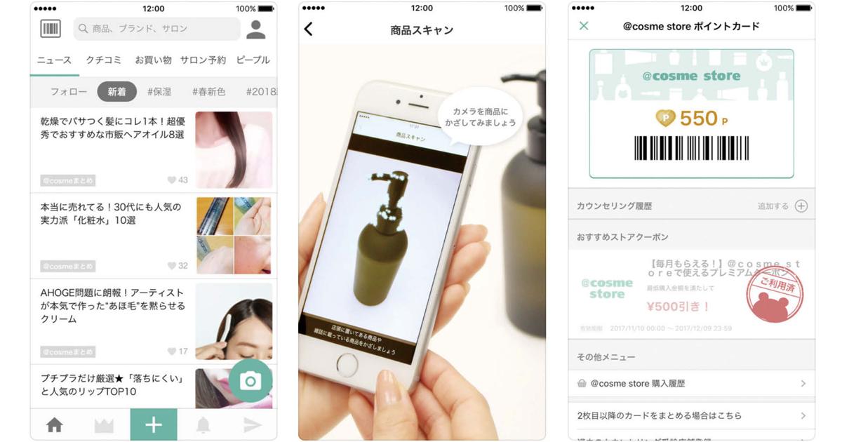 「@cosme」がアプリ刷新、プロ向けに顧客接点を提供