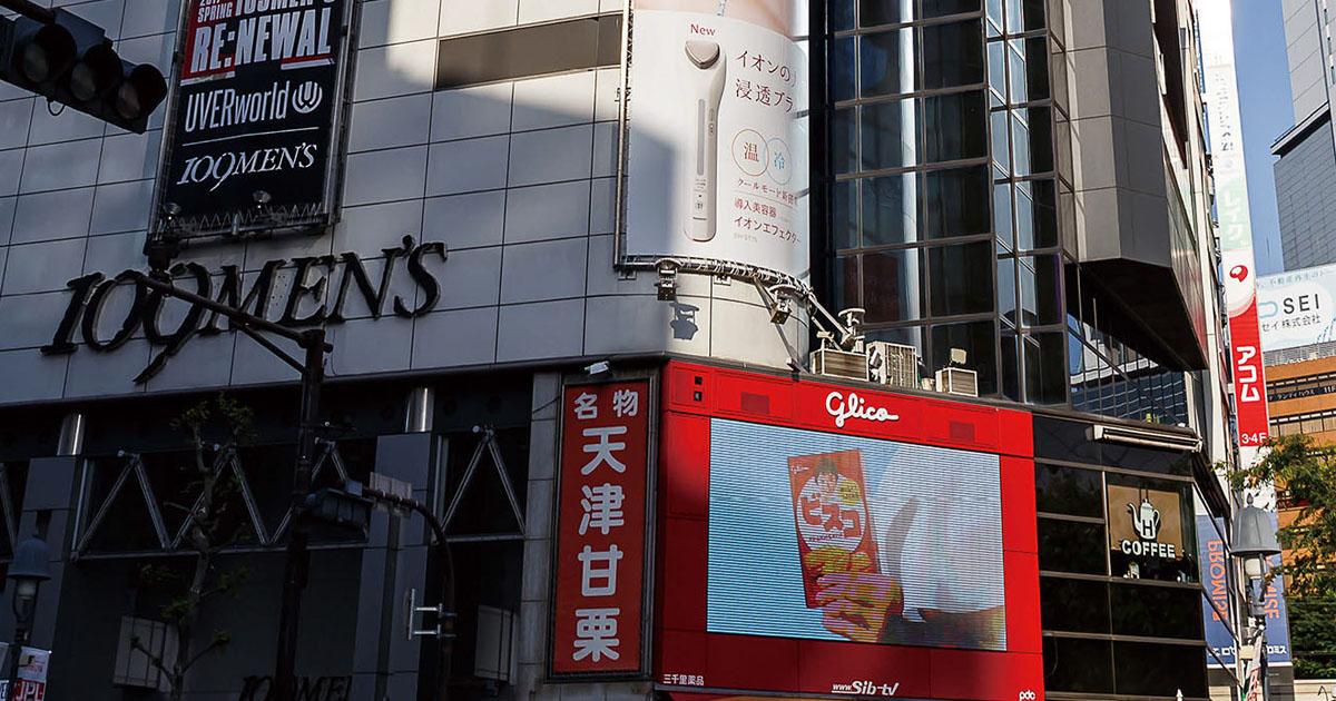 姿を変える 渋谷のファッションビル