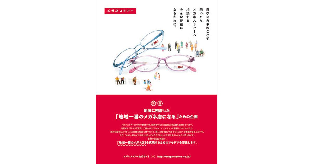 より真に迫る企画立案に 販促コンペ協賛課題の誌上オリエン(01)