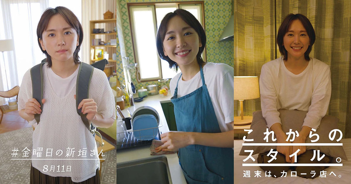「#金曜日の新垣さん」(トヨタノア)の企画書