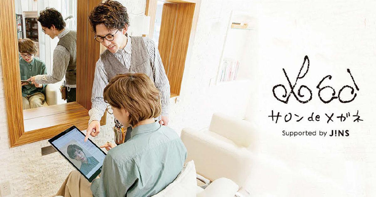 JINS、美容院でメガネ選びと購入 100店に端末設置