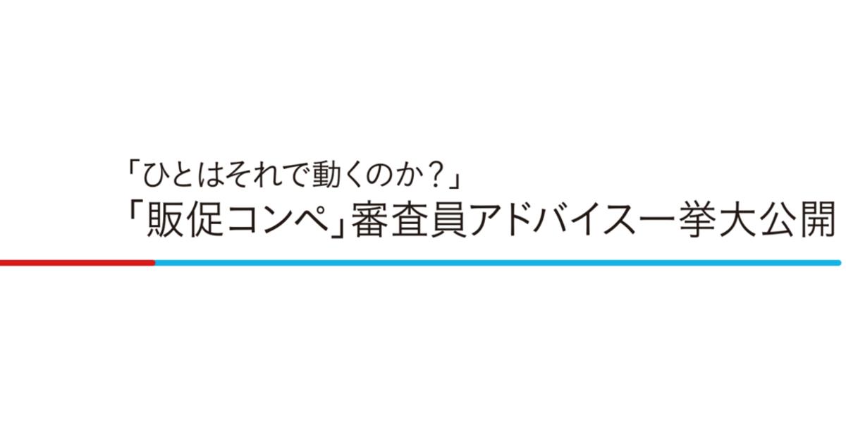 「販促コンペ」審査員アドバイス一挙大公開【前編】
