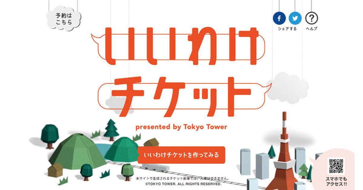 「チケット当たっちゃった!」風 東京タワーが画像生成サービスできっかけ作り