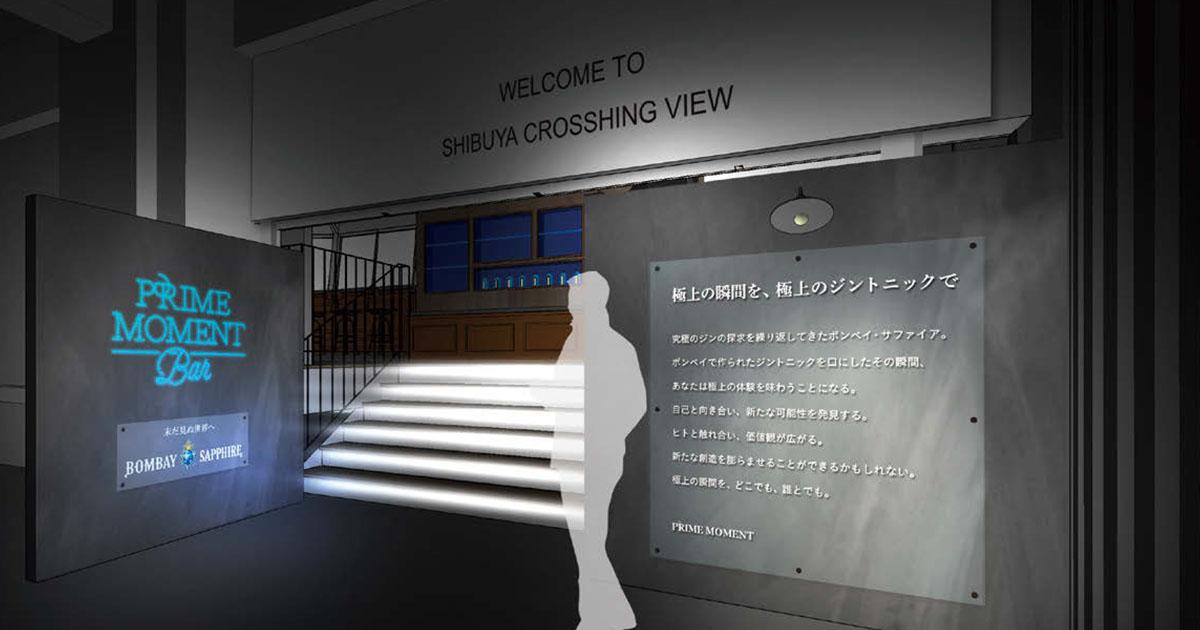 「ボンベイ・サファイア」が期間限定バー 「MAGNET by SHIBUYA109」 展望台の第一弾イベントに