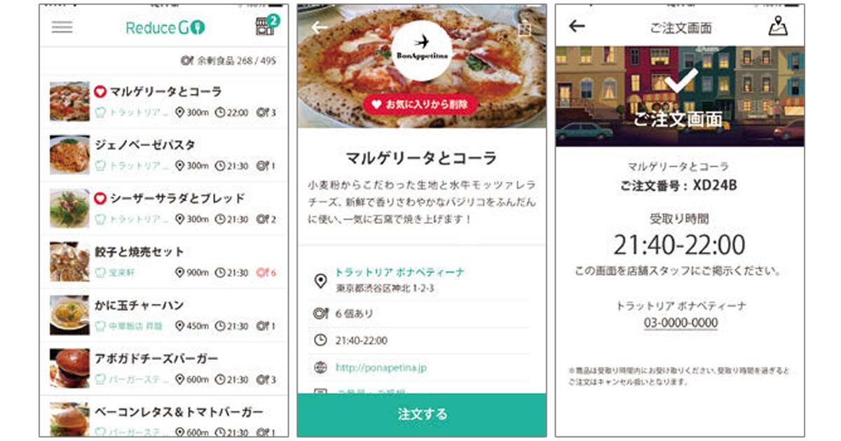 近くの飲食店の余り物を注文 月額制のアプリでサービス開始