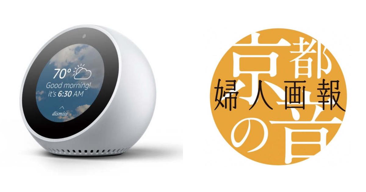 『婦人画報』がAmazon Alexaに京都の音声コンテンツを提供