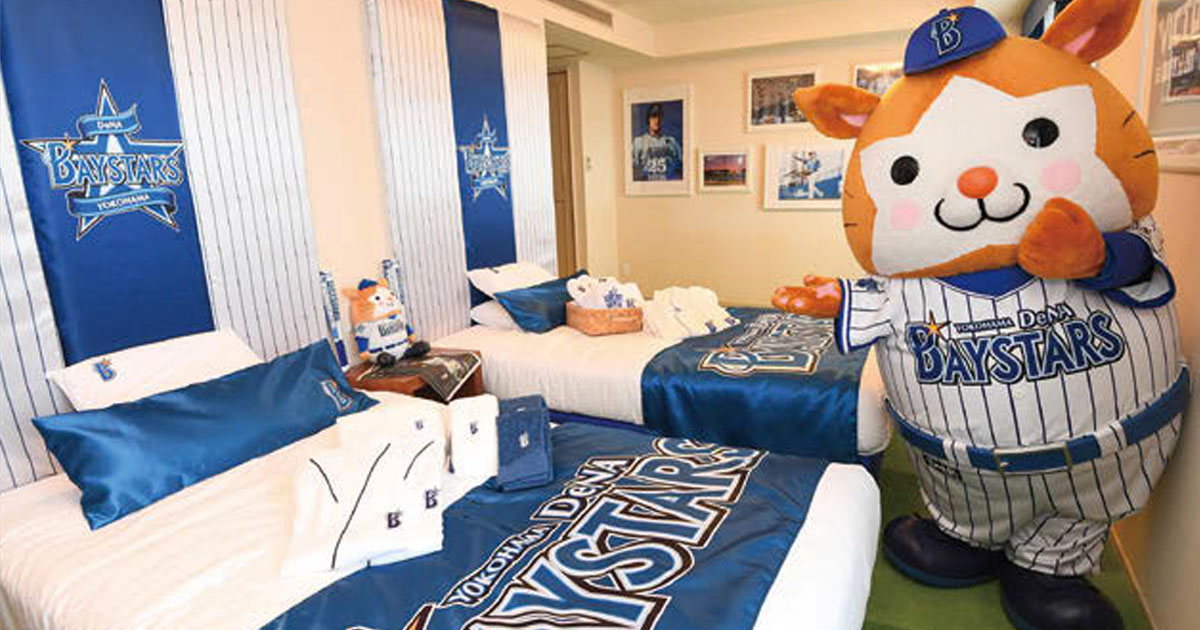 DeNAベイスターズ、オフィシャルホテル認定 横浜スポーツタウン構想の一環で