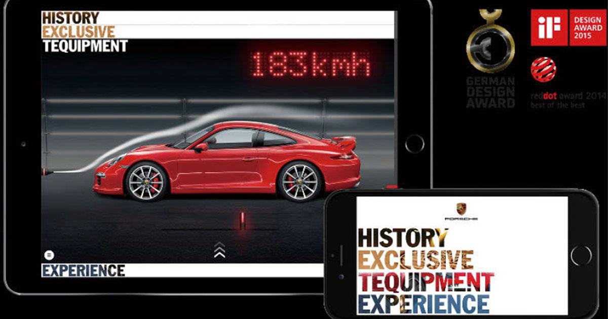 ポルシェ限定モデルを存分に楽しめるアプリ 360度見回せるVRコンテンツも