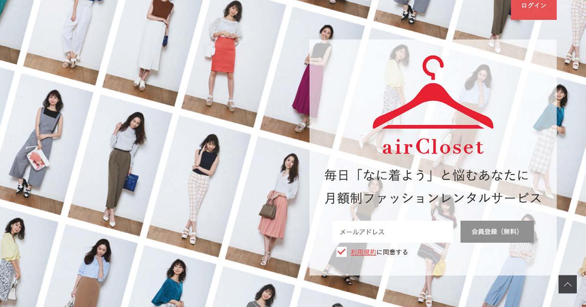 airCloset「タイアップ提案」