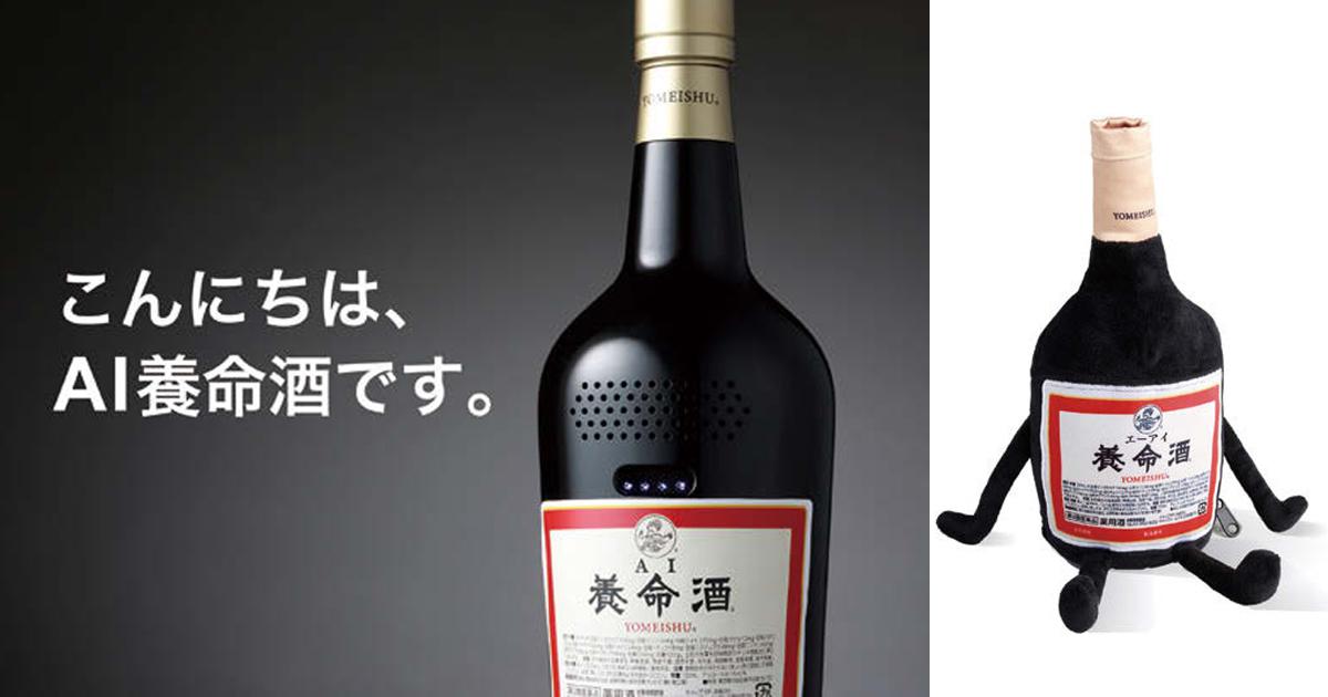 スマートスピーカー「AI養命酒」 プレゼントキャンペーンを実施、8月にはアプリ