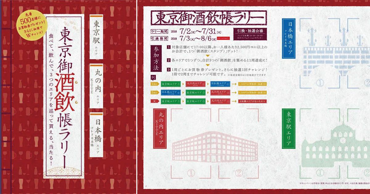 東京駅、丸の内、日本橋で飲み歩き「東京御酒飲帳ラリー」開催