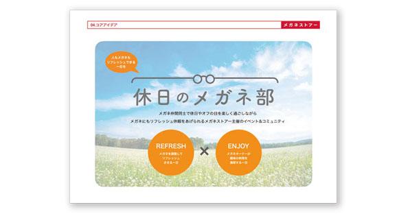 第10回販促コンペ 協賛企業賞の発表(1)