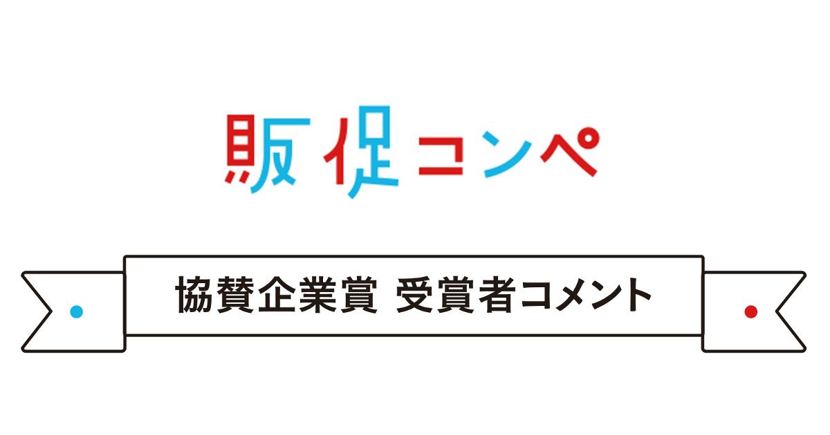 第10回販促コンペ、協賛企業賞の発表(1)