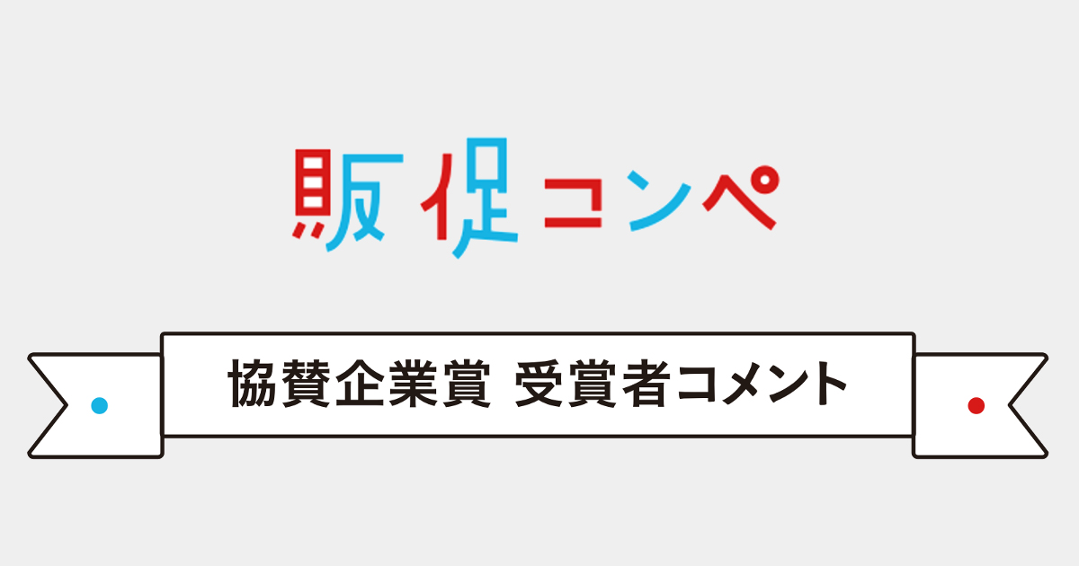 第10回販促コンペ、協賛企業賞の発表(2)