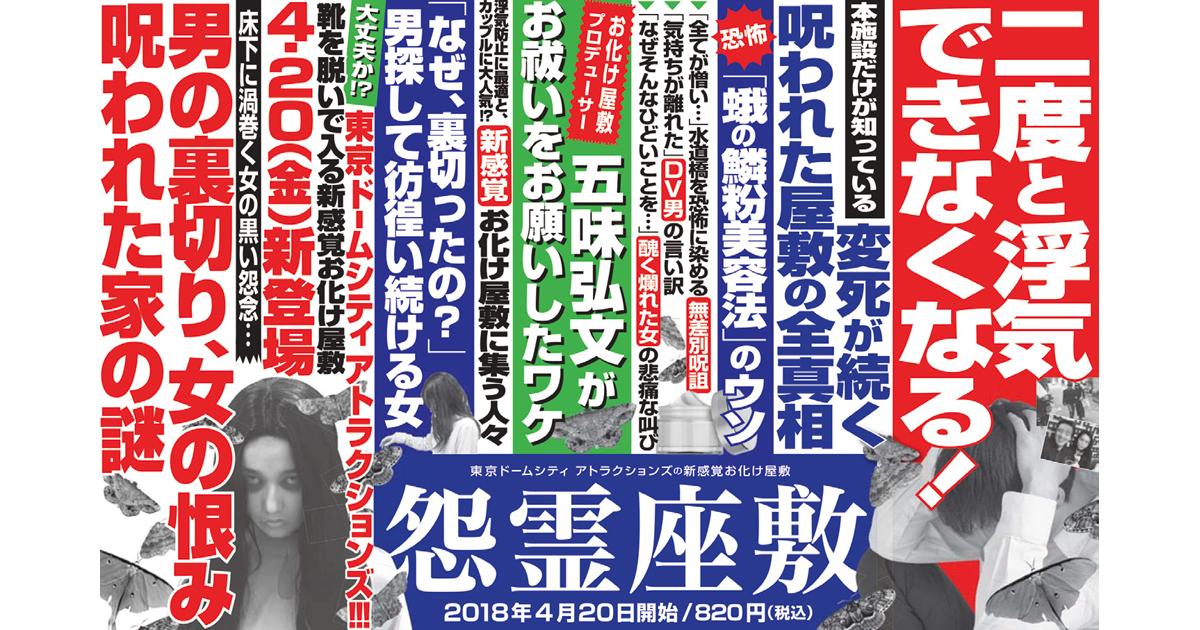 東京ドームシティアトラクションズ 新お化け屋敷プロモーションの企画書