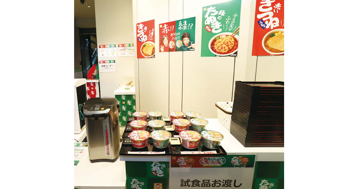 「赤」か、「緑」か 全国で食べ比べと人気投票を実施