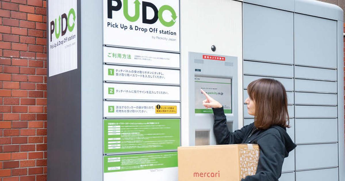 PUDOでも発送可能に メルカリが取引拡大へ