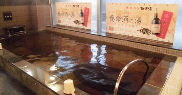養命酒の香りがする風呂展開 極楽湯で10日間の限定開業