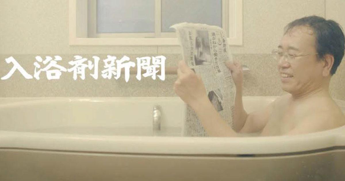 入浴剤でできた新聞発刊 働く人に河北新報アピール