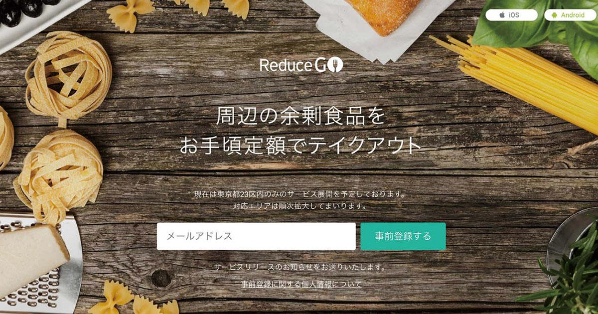 余った食品を現金化 オンライン集客で来店機会