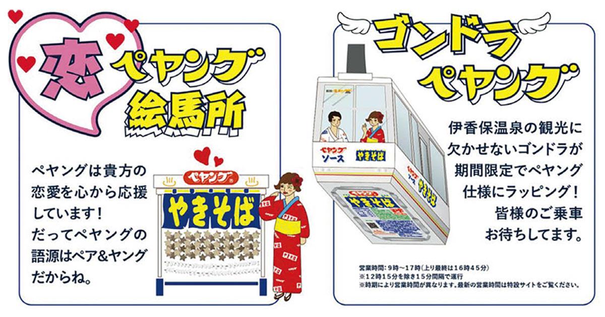 伊香保温泉 ×「ペヤング」SNS映えするスポットで拡散へ