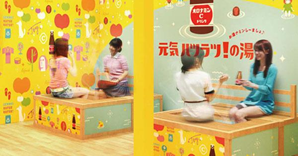 JR渋谷駅内「元気ハツラツ!の湯」ソーシャルメディアの拡散狙う