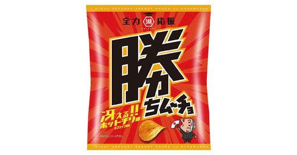辛さとカフェインで受験生応援 「勝ちムーチョチップス」発売