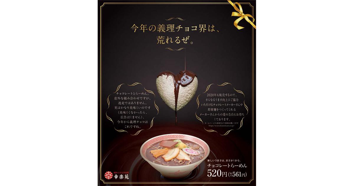 幸楽苑が「チョコレートらーめん」発売 おいしさPRで注文増加