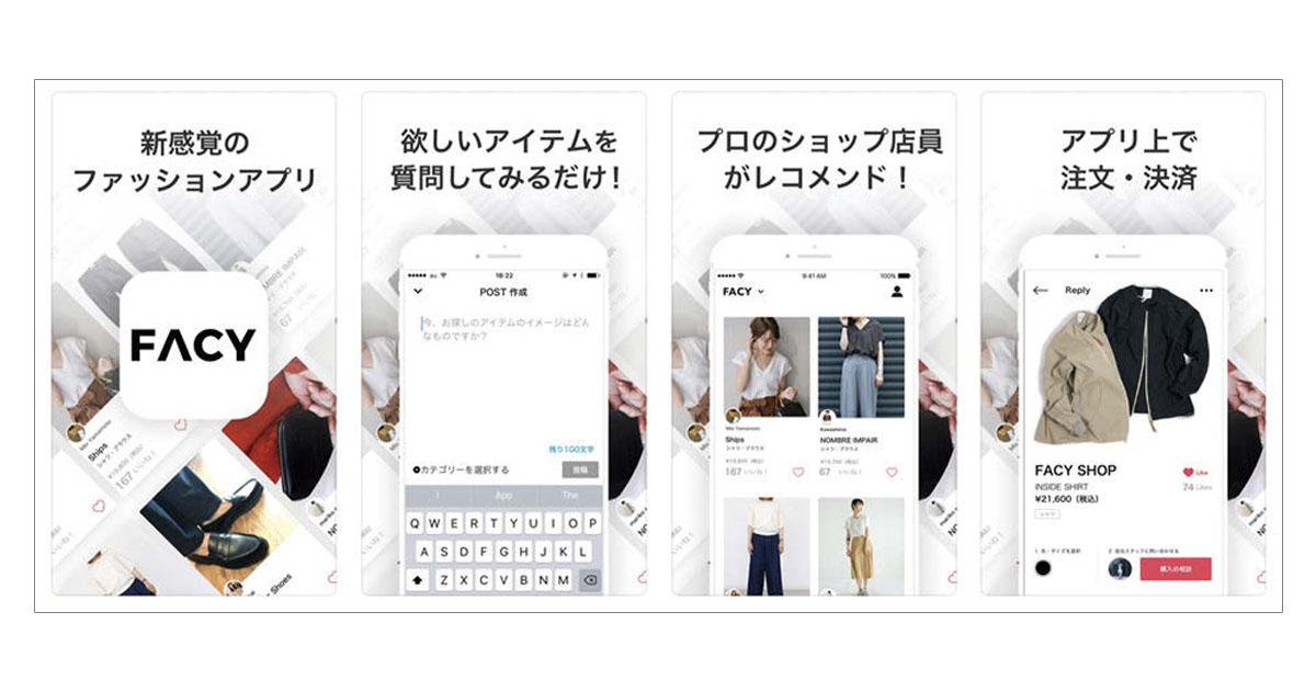 吉祥寺PARCOにファッションECアプリが期間限定店 無人店舗でチャットで接客