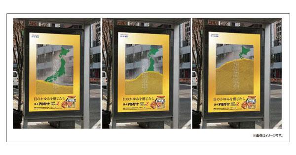 ロート製薬が花粉到来をバス停広告で警告 Twitterでも話題に