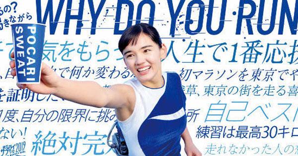 東京マラソンランナーで最も多いのは「自己発信ランナー」 大塚製薬が調査