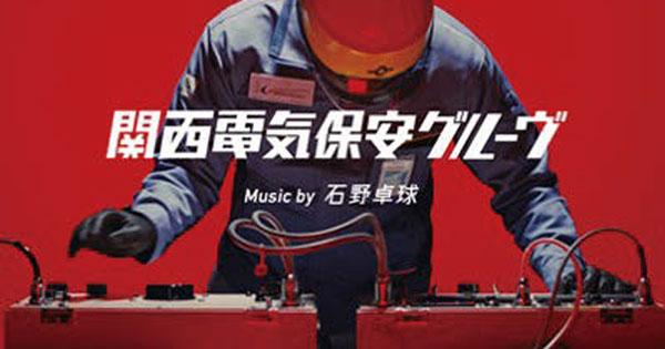 「電気グルーヴ」石野卓球さんが担当 関西電気保安協会のPR動画がSNSで好評博す