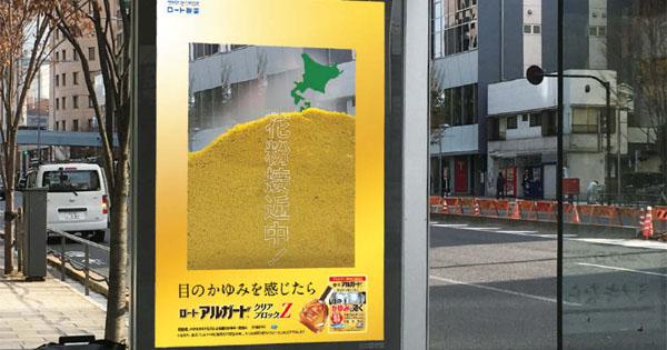 「おせっかいすぎる」バス停広告の企画書