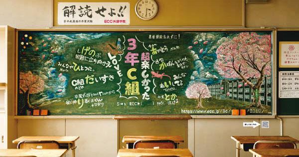 ECC外語学院が中高生向け超難問クイズ 交通広告掲出で応募数2万