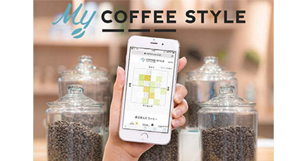 UCC上島珈琲 O2Oで個人の嗜好性に合ったコーヒーを提案