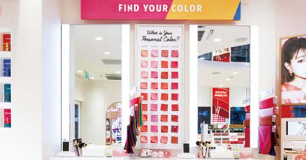韓国発コスメブランド 日本国内店舗でパーソナルカラー診断を開始