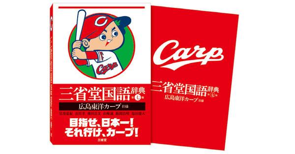 三省堂が広島東洋カープとのコラボ辞書 初版2万部で売れ行き好調