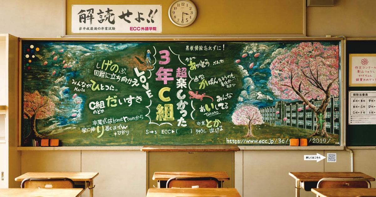 ECC外語学院「#平成最後の卒業試験」クイズキャンペーンの企画書