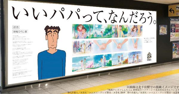 Oisix、人気アニメ「クレヨンしんちゃん」とコラボしたメッセージ広告を春日部駅に掲出
