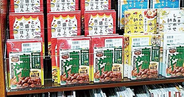 ハウス食品「カリー屋カレー」発売20周年記念 書店、出版社とコラボレーション
