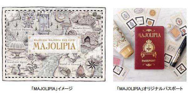 「マジョリカ マジョルカ」「旅」テーマの公式ファンクラブを開設