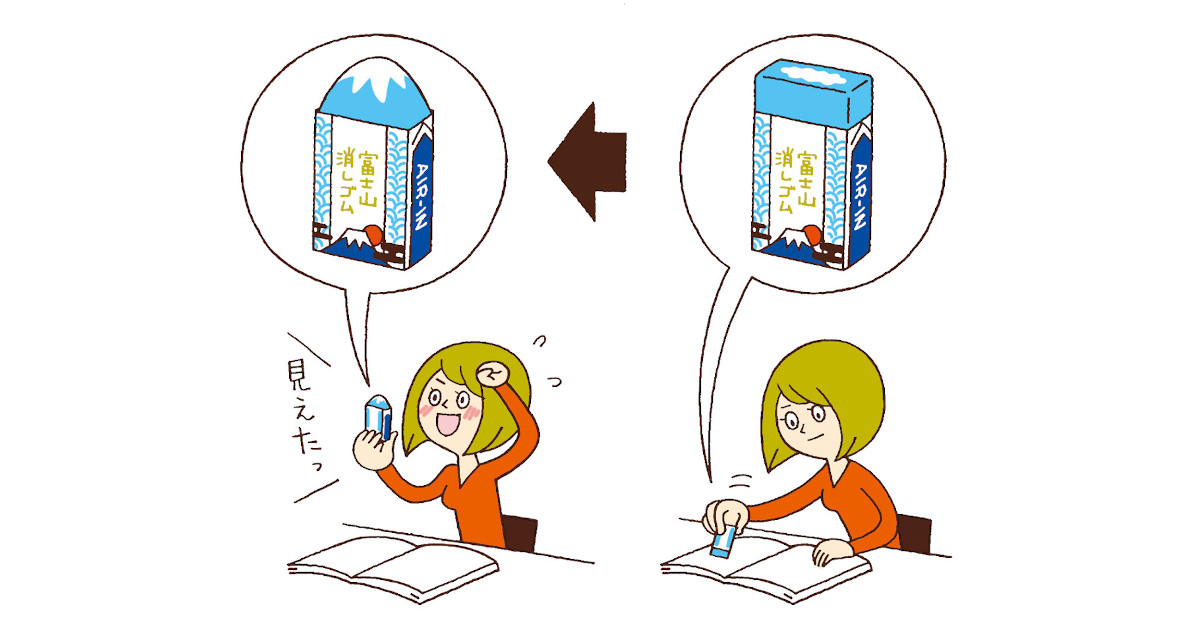 消しゴムを使い込んで、富士山を見たいワタシ